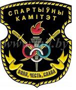 ГУ Спортивный комитет ВС РБ